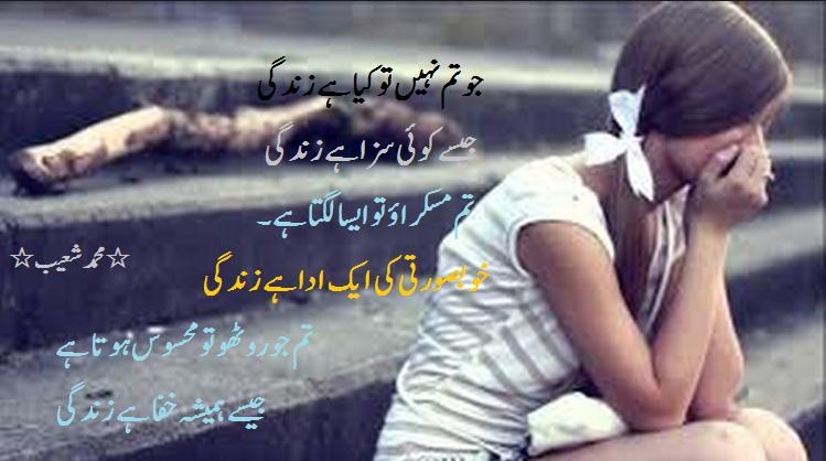 Zindagi Urdu Poetry