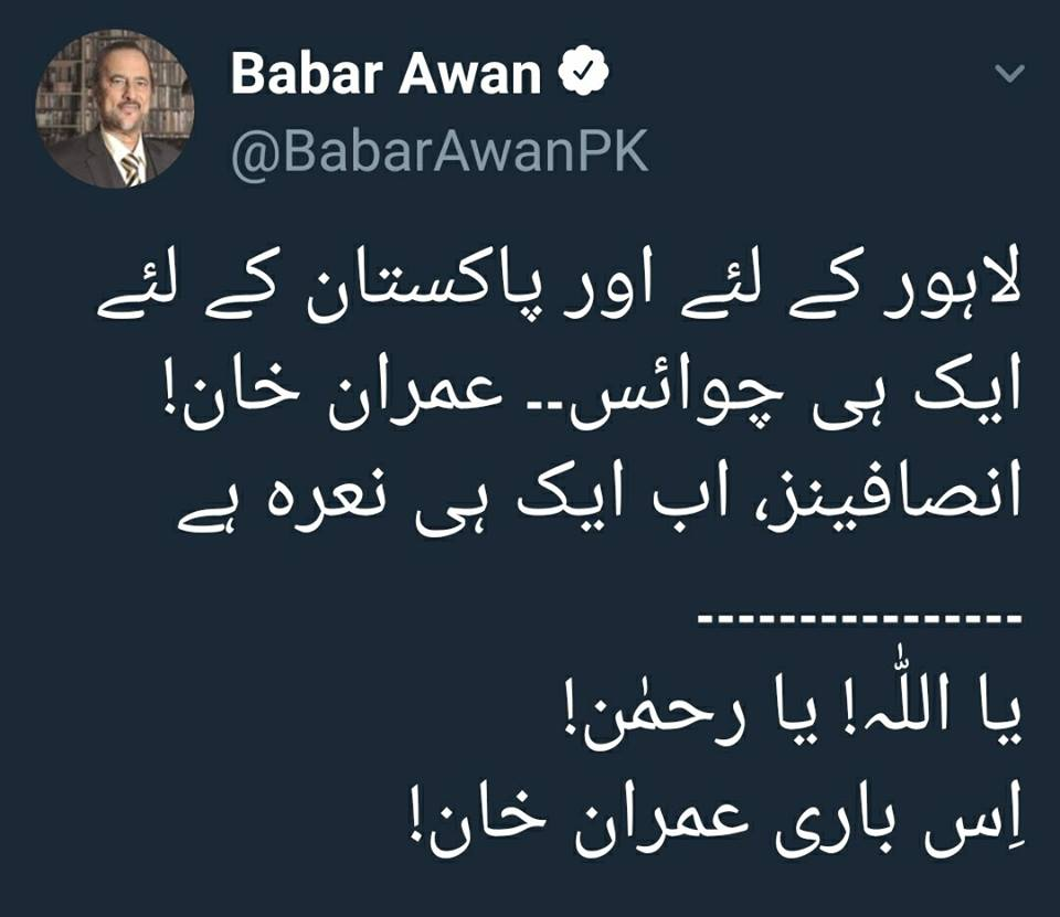 Babar Awan Supports PTI In His Tweet