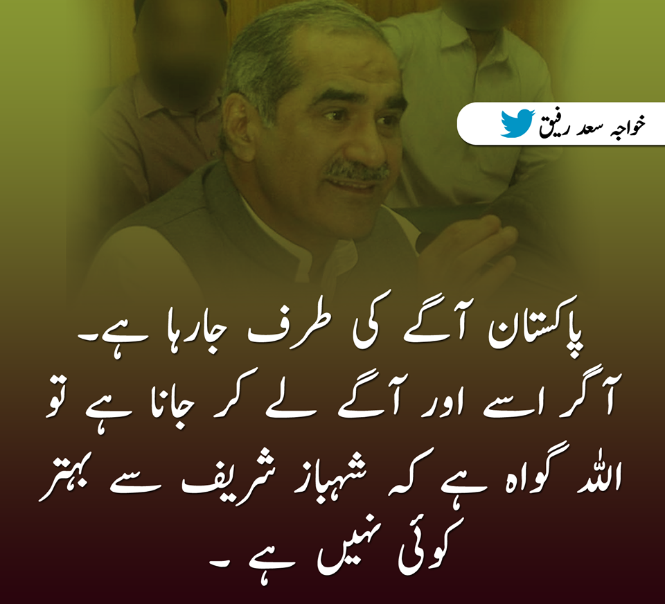 Khawaja Saad Rafeeq Tweet About future Of Pakistan