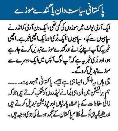 Pakistani Siasat
