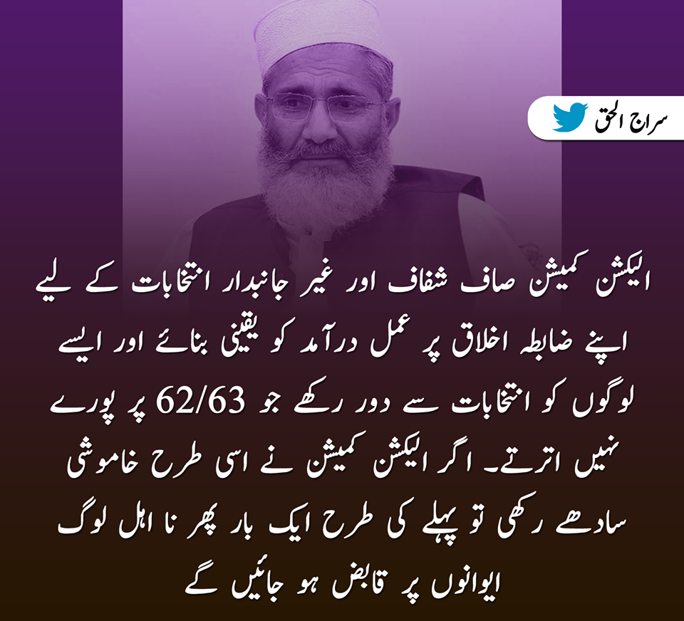 Siraj ul Haq Tweet About Election Commission Of Pakistan