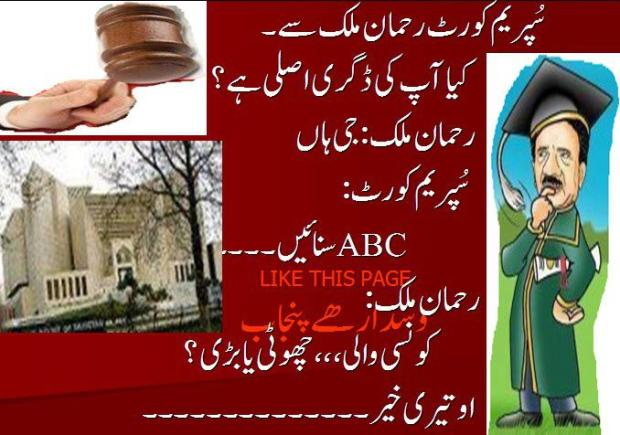 Political Supreme Court To Rehman Malik 2160 - Rehman Malik ki ABC