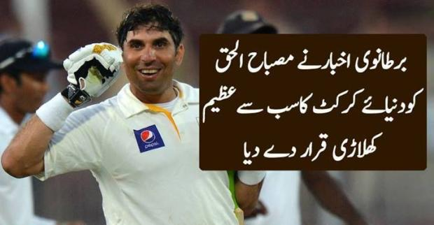 Misbah ul Haq the most honourable cricketer of the modern era